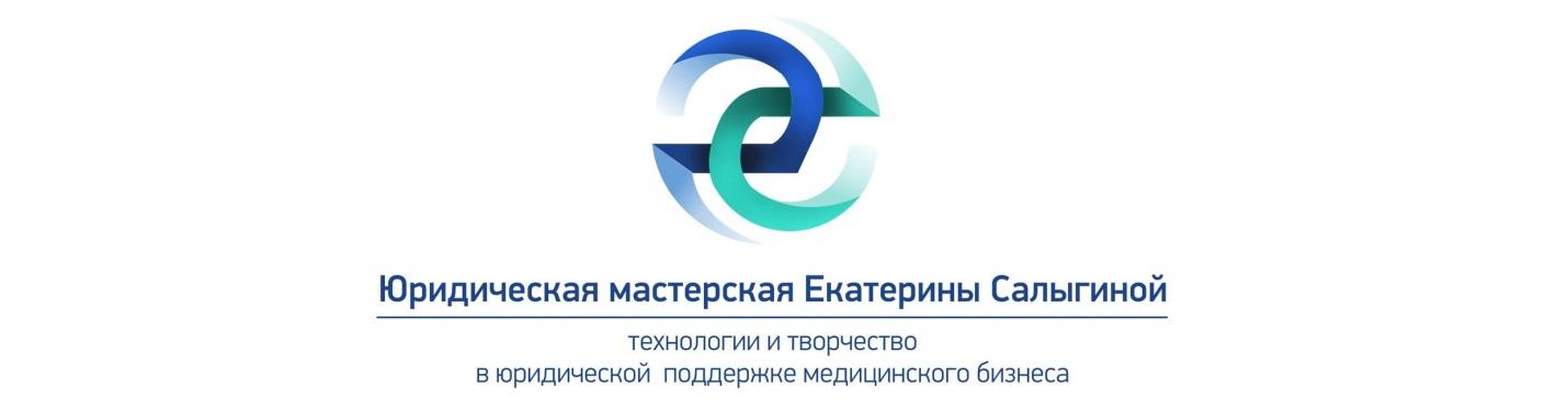 Юридическая Мастерская Екатерины Салыгиной